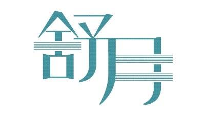 舒月logo
