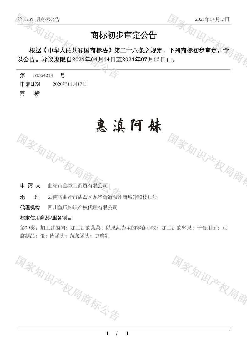 惠滇阿妹商标初步审定公告