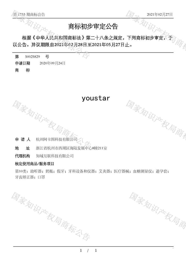 YOUSTAR商标初步审定公告