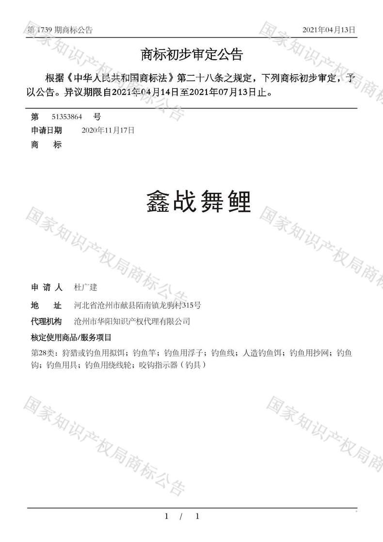 鑫战舞鲤商标初步审定公告