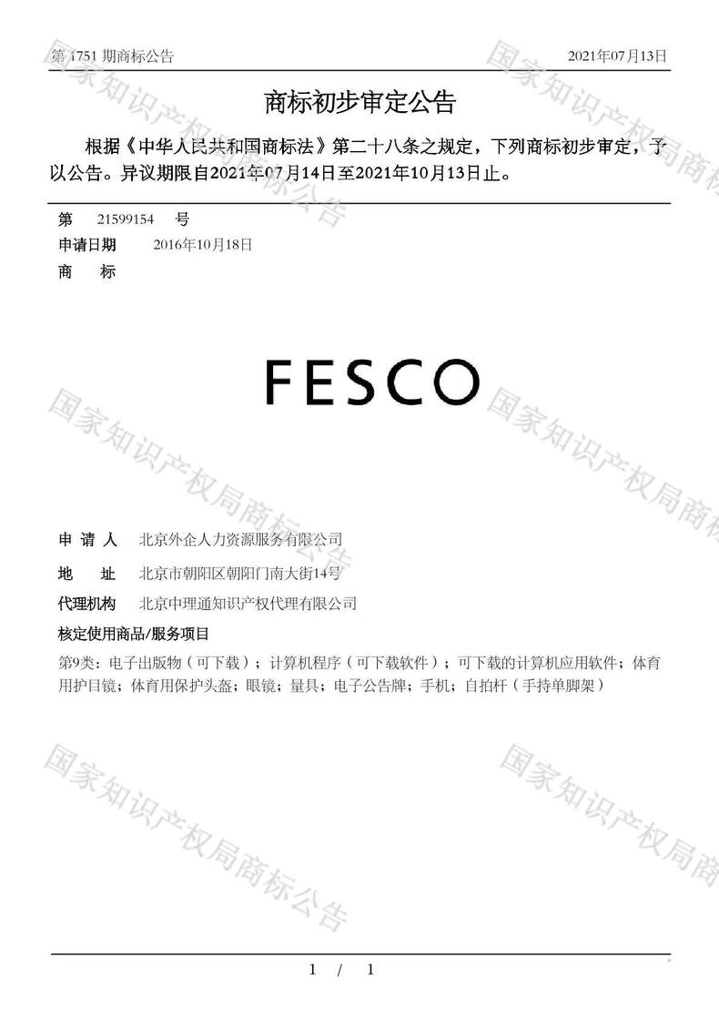 FESCO商标初步审定公告