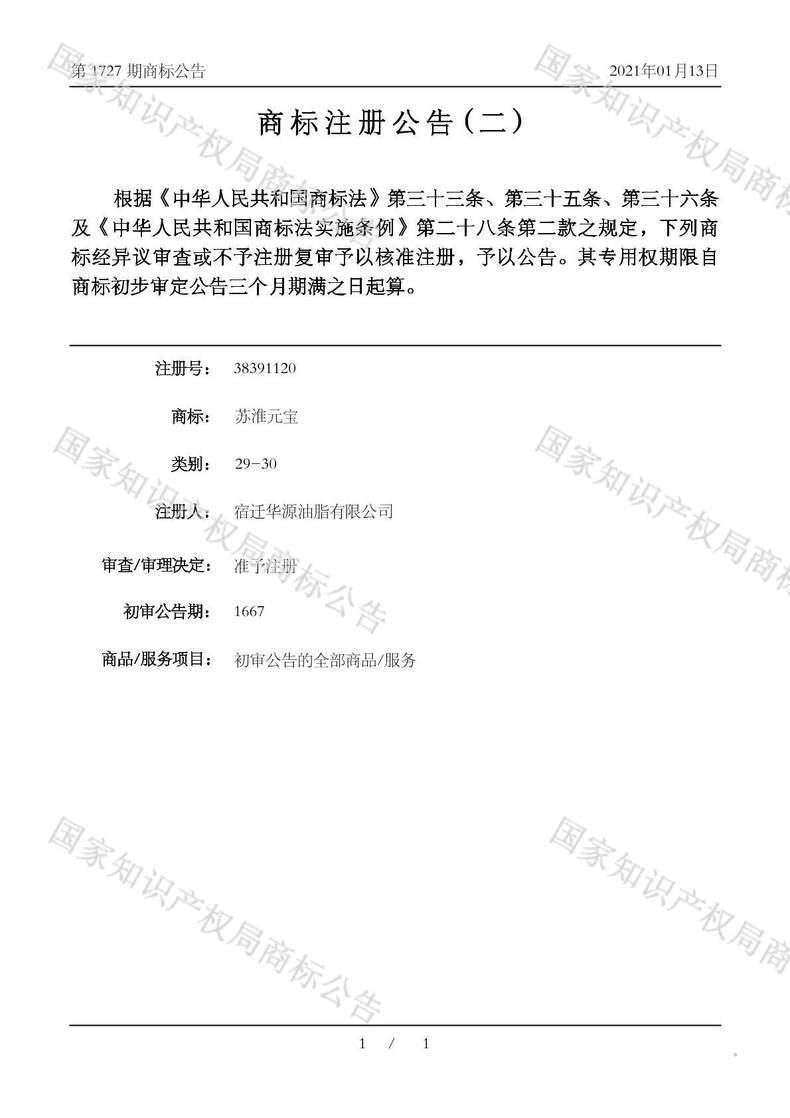 苏淮元宝商标注册公告(二)