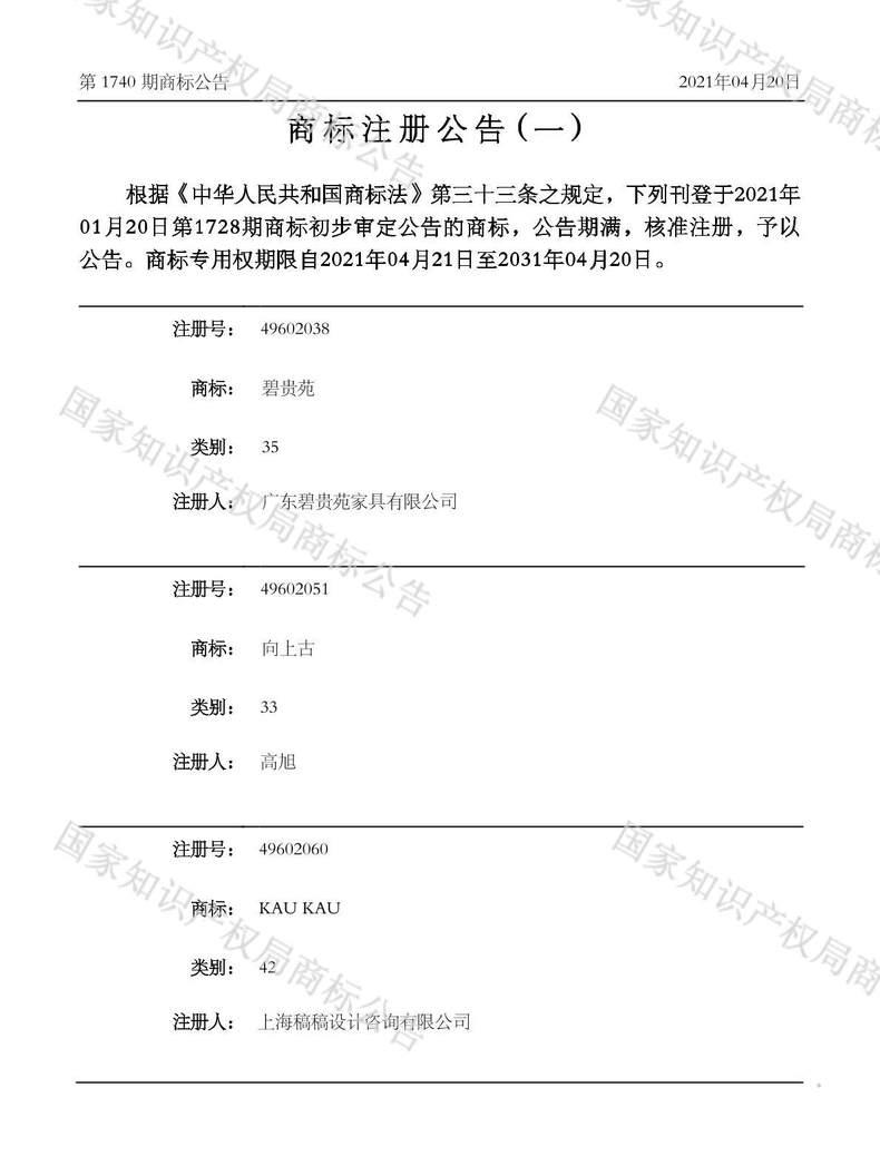 向上古商标注册公告(一)