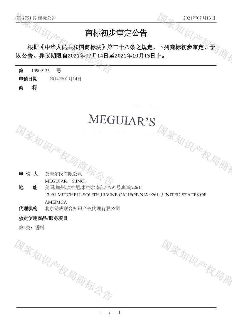 MEGUIAR'S商标初步审定公告