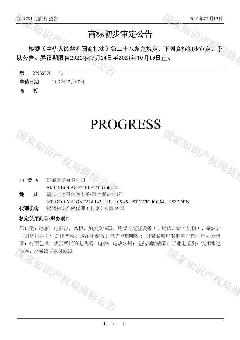 PROGRESS商标初步审定公告