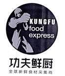 KUNGFU FOOD EXPRESS 功夫鲜厨 全球新鲜食材采集商