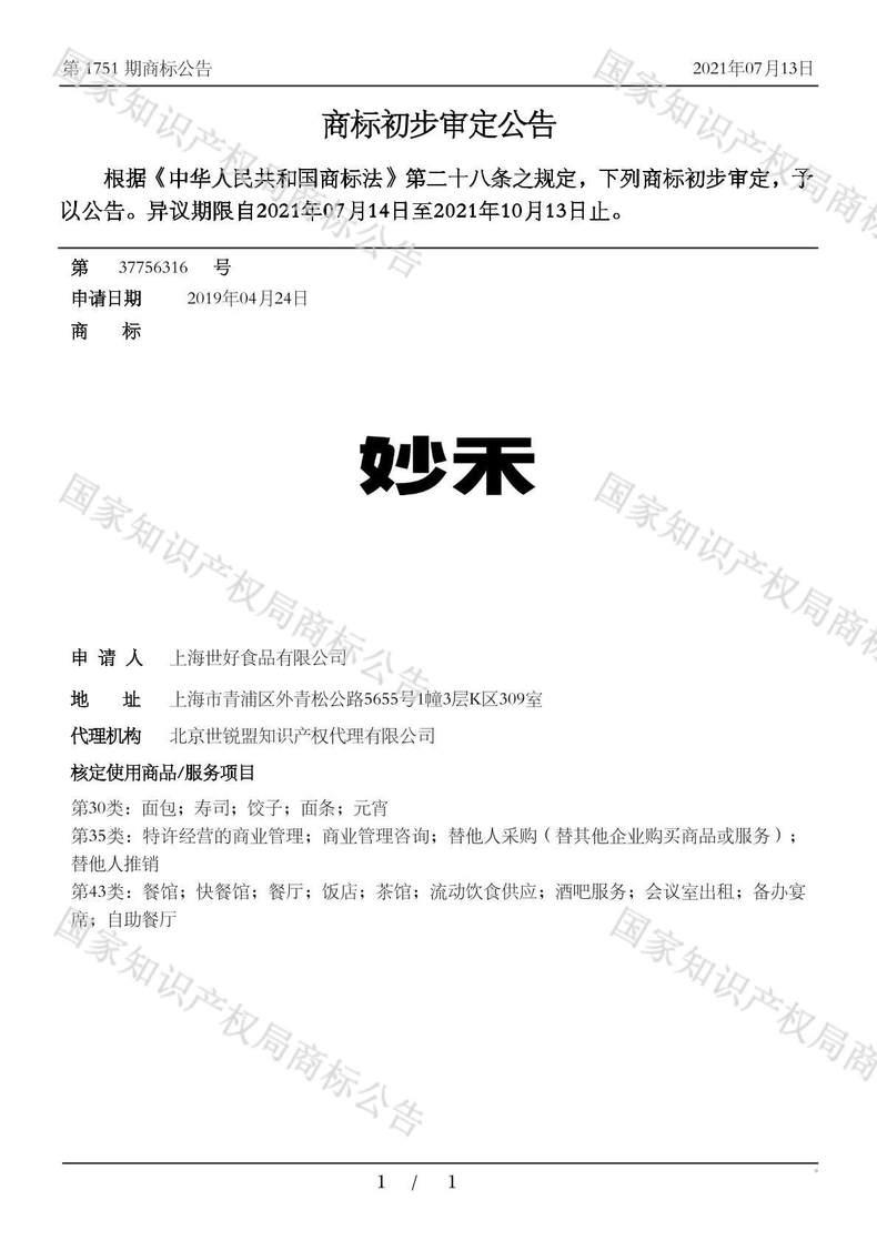 妙禾商标初步审定公告