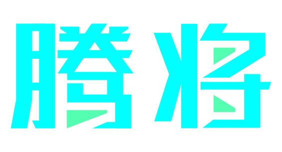 腾将logo