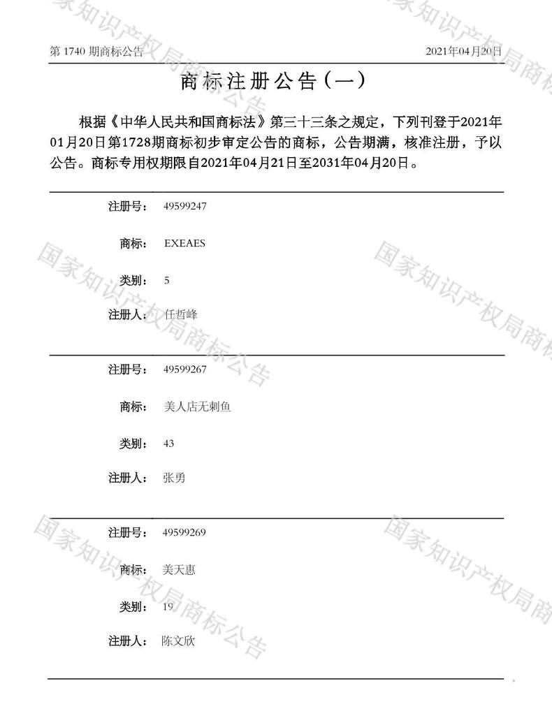 美人店无刺鱼商标注册公告(一)