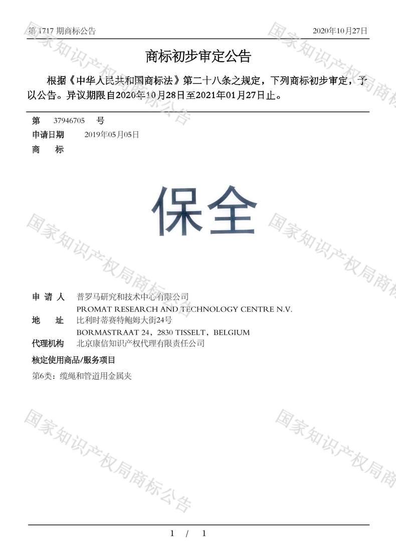 保全商标初步审定公告