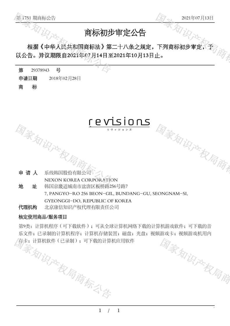 REVISIONS商标初步审定公告