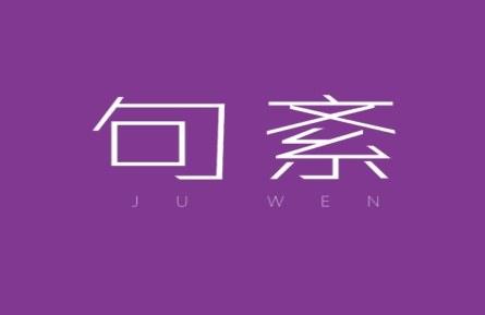 句紊logo