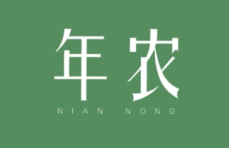 年农logo