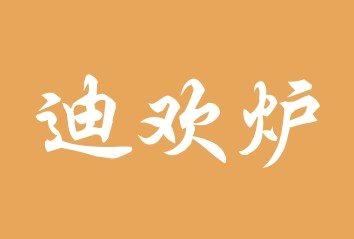 迪欢炉logo