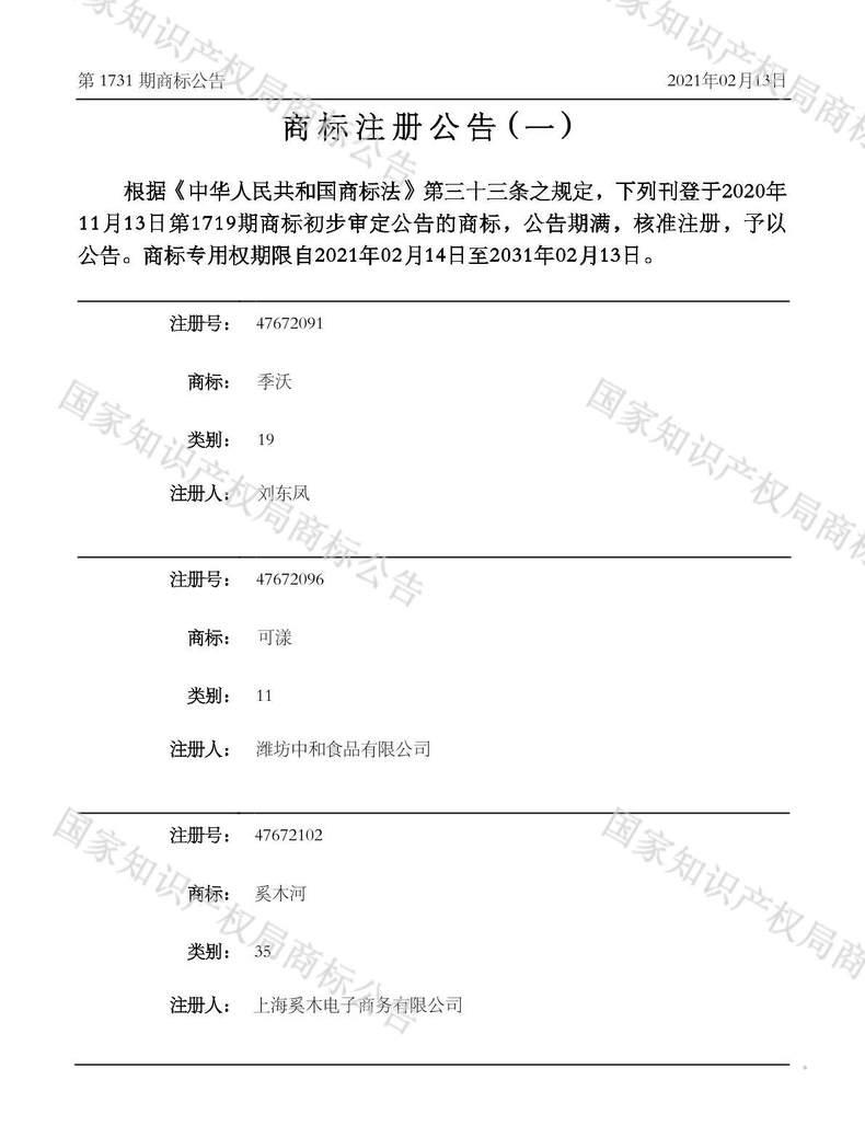 季沃商标注册公告(一)