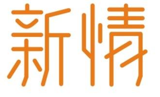 新情logo