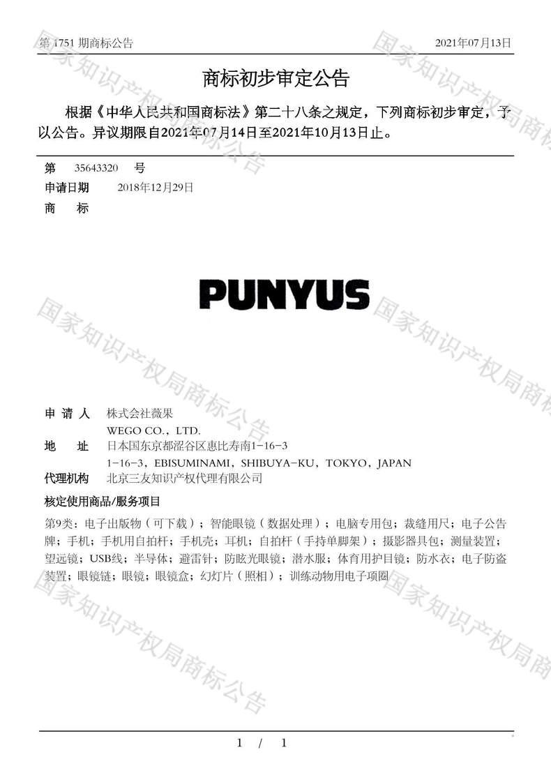 PUNYUS商标初步审定公告