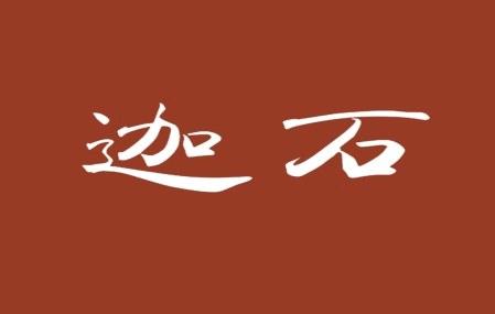 迦石logo