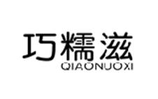巧糯滋 QIAONUOXI