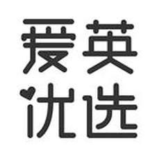 爱英优选logo