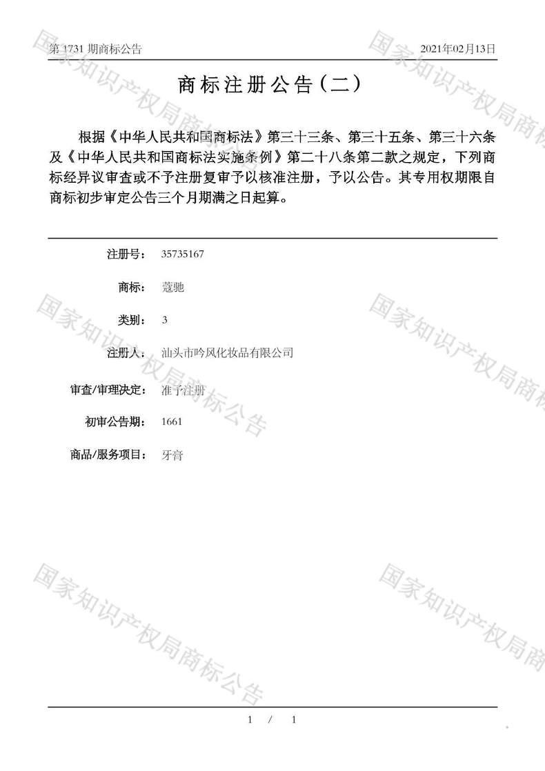 蔻驰商标注册公告(二)