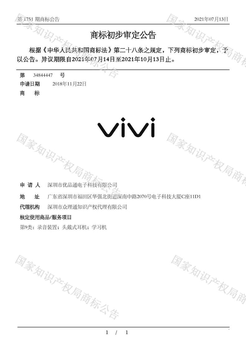 VIVI商标初步审定公告