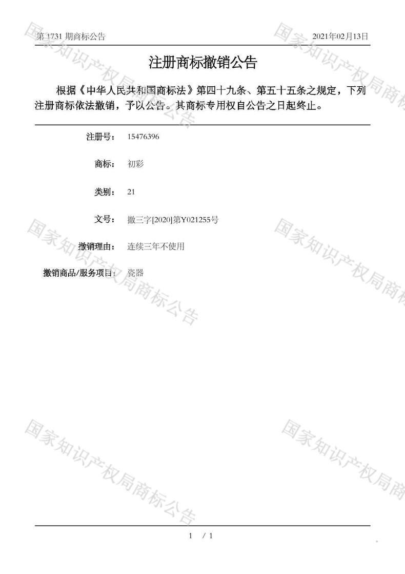 初彩注册商标撤销公告