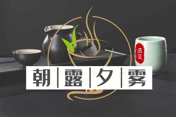 朝露夕雾logo