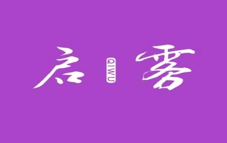 启雾logo