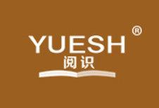 阅识 YUESH