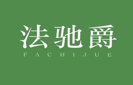 法驰爵logo