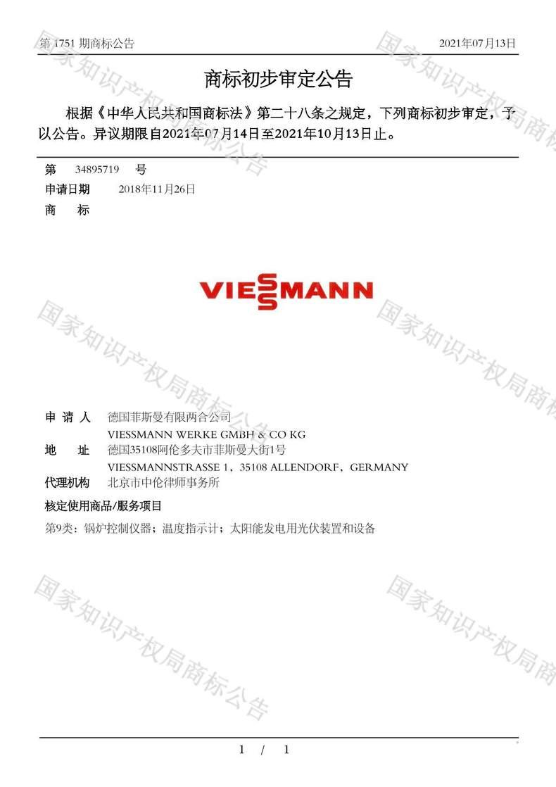 VIESSMANN商标初步审定公告