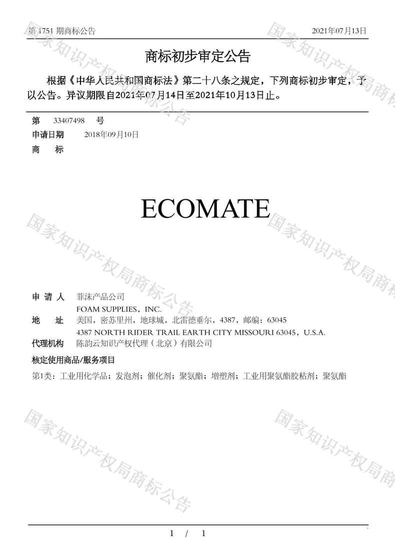 ECOMATE商标初步审定公告