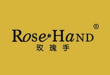 玫瑰手 ROSE HAND