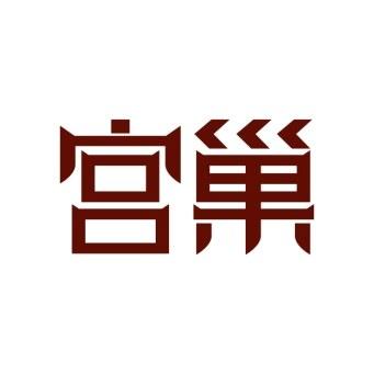 宫巢logo