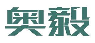 奥毅logo