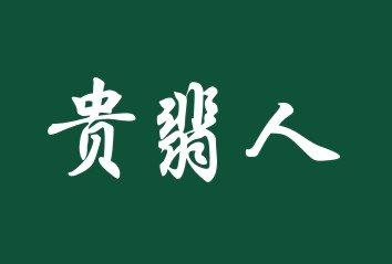 贵翡人logo