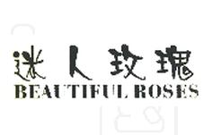 迷人玫瑰 BEAUTIFUL ROSES