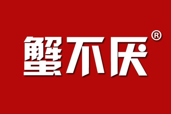 蟹不厌logo