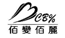 佰变佰丽 MCB