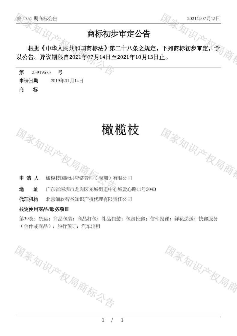橄榄枝商标初步审定公告