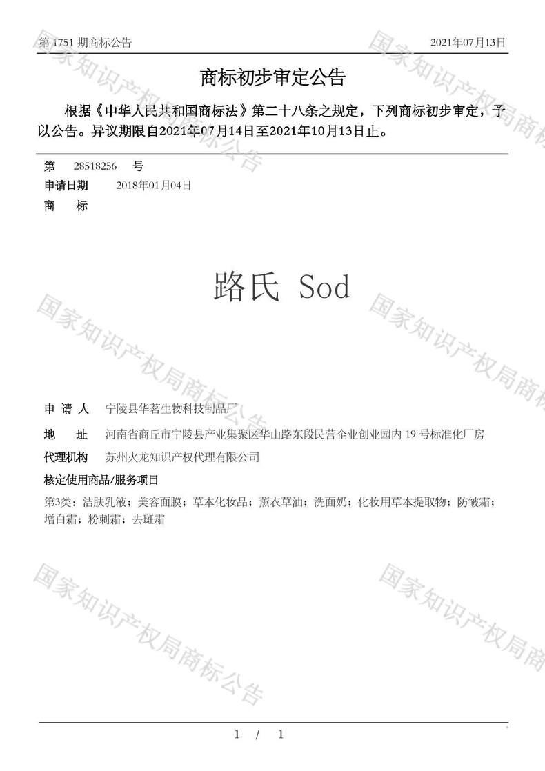 路氏 SOD商标初步审定公告