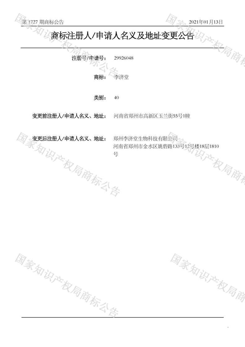 李济堂商标注册人/申请人名义及地址变更公告