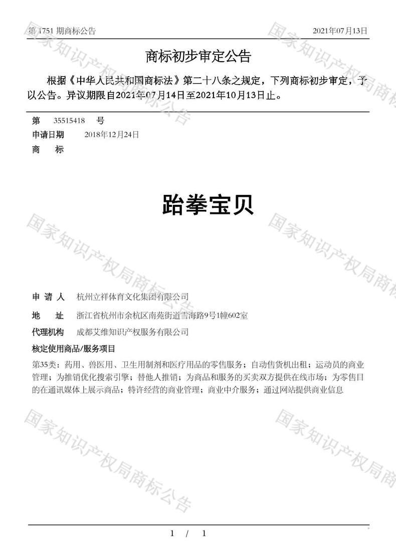 跆拳宝贝商标初步审定公告
