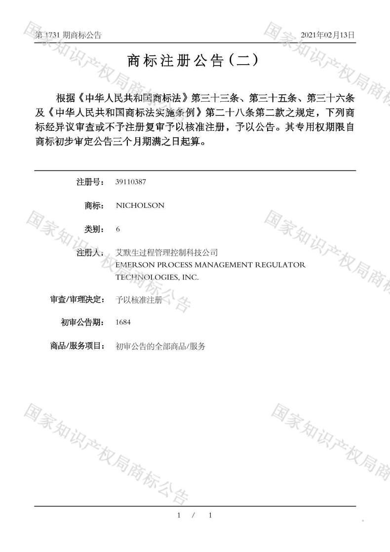 NICHOLSON商标注册公告(二)