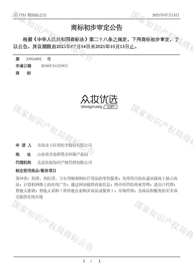 众妆优选 IZHONGZHUANG.COM商标初步审定公告
