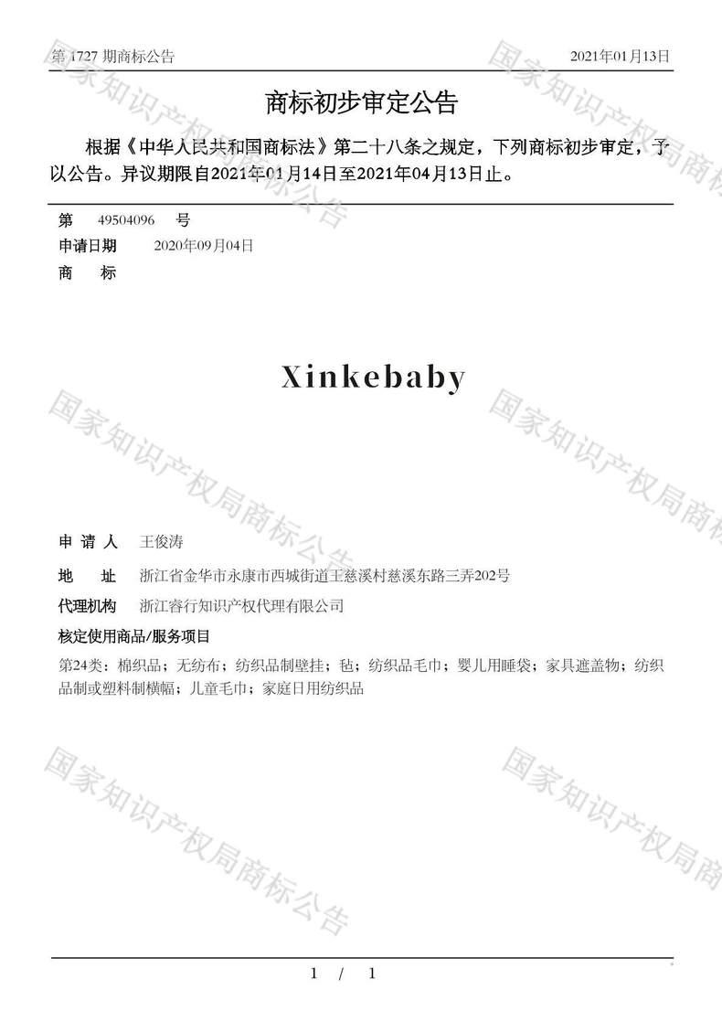 XINKEBABY商标初步审定公告