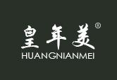 皇年美logo