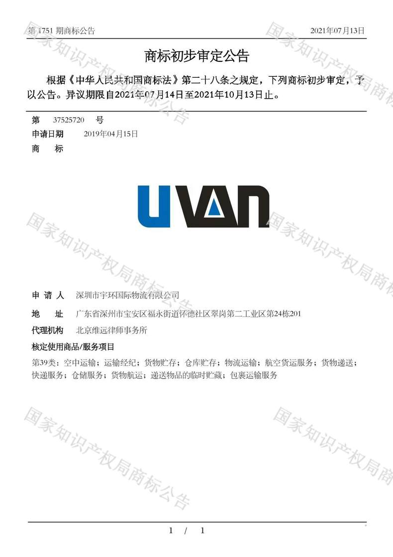 UVAN商标初步审定公告