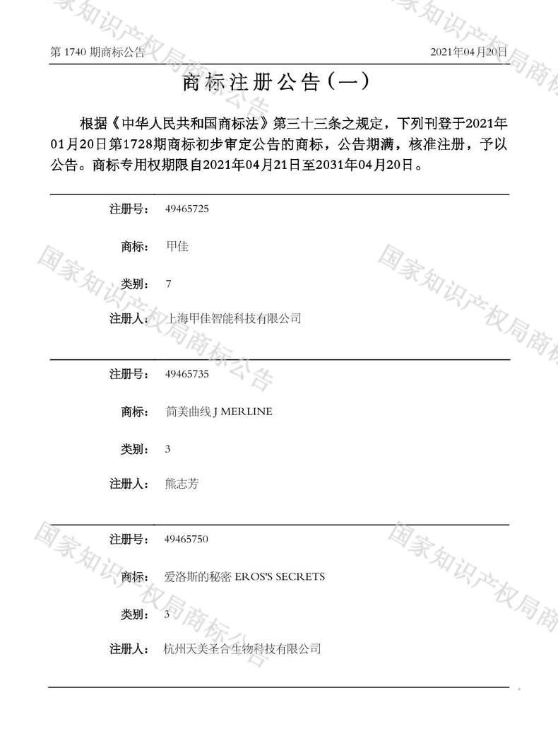 甲佳商标注册公告(一)